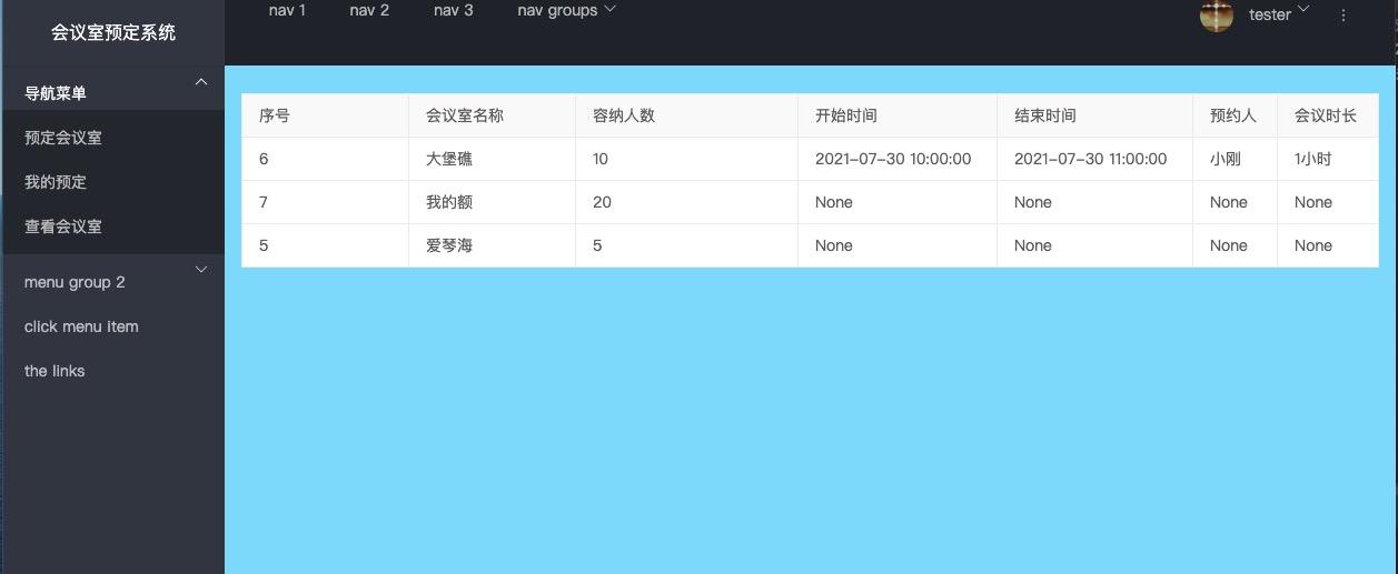 开发:会议室预定系统(2021-09-02更新)
